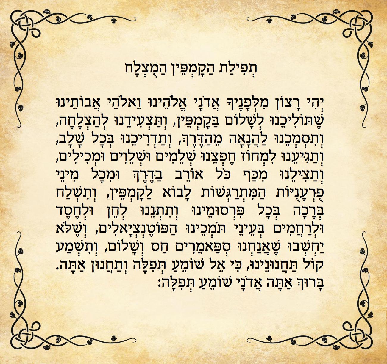 תפילת הקמפיין