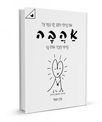 ספר האהבה המאויר